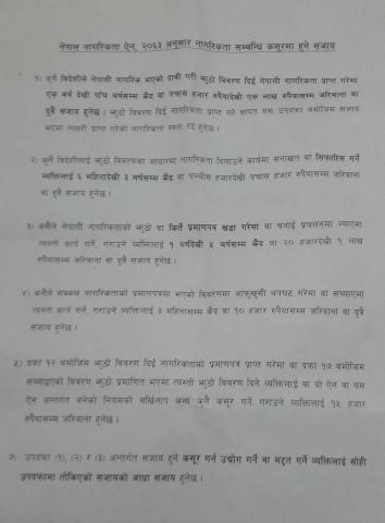 नेपाल नागरिकता ऐन,२०६३ अनुसार नागरिकता सम्बन्धि कसुर हुने सजाए